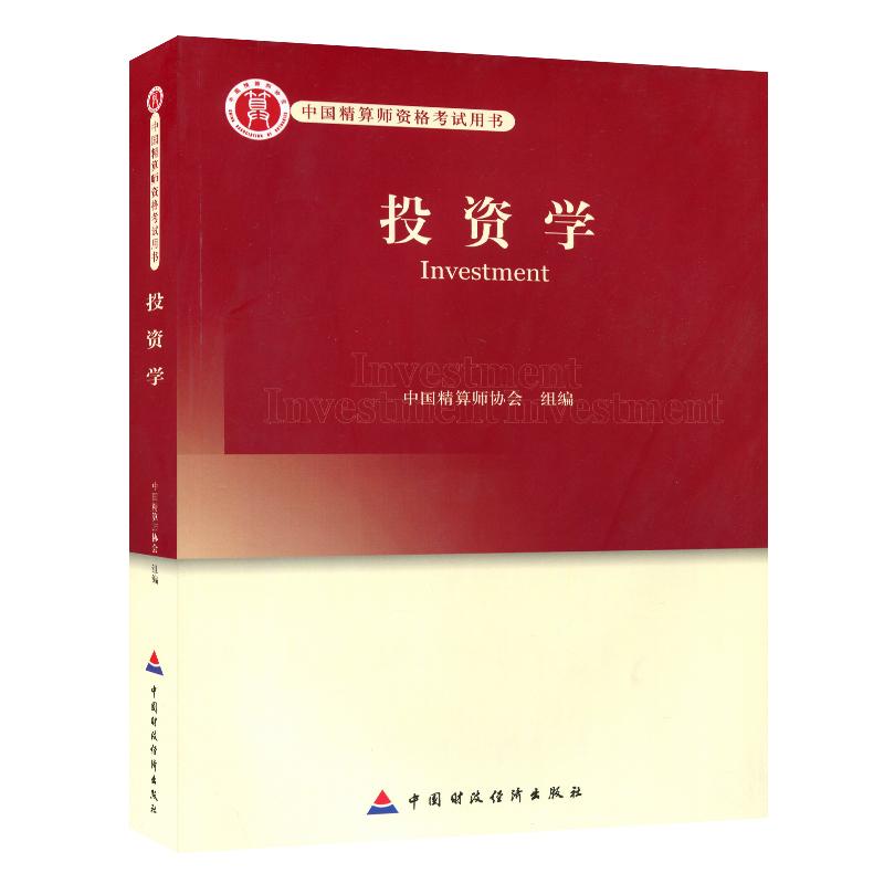 高级精算师考试教材 投资学 中国精算师考试