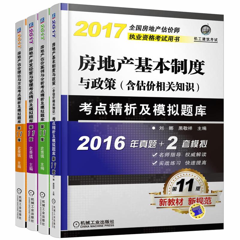 2017年全国房地产估价师考试考点精析及模拟题库 全套4本 第11版