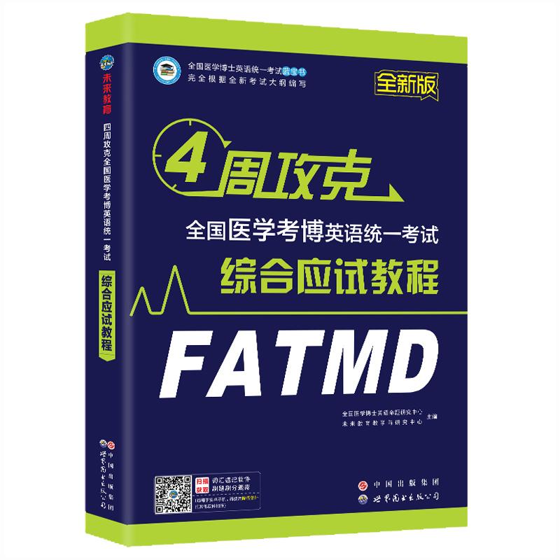 2018年FATMD全国医学博士英语统一考试 综合应试教程 4周攻克
