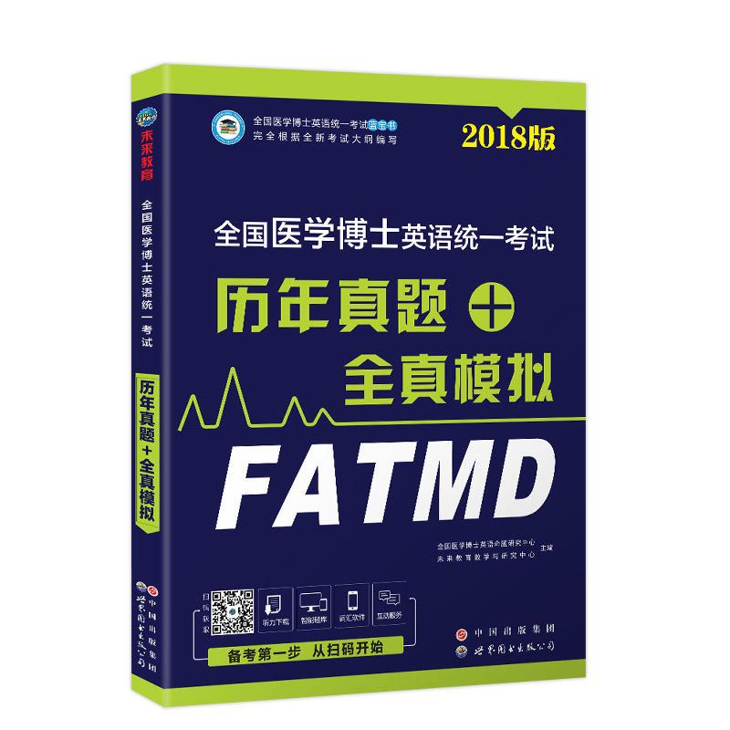 2018年版FATMD全国医学考博英语 历年真题全真模拟