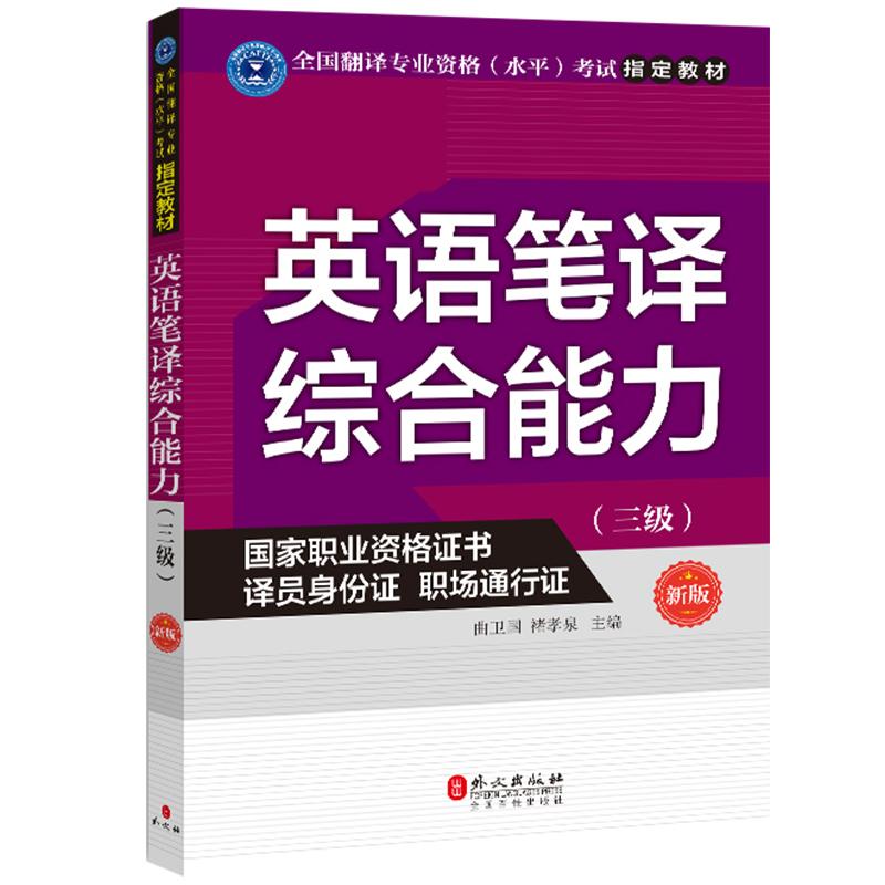 全国翻译资格考试指定教材 英语笔译综合能力 三级 新版 国家职业资格证书