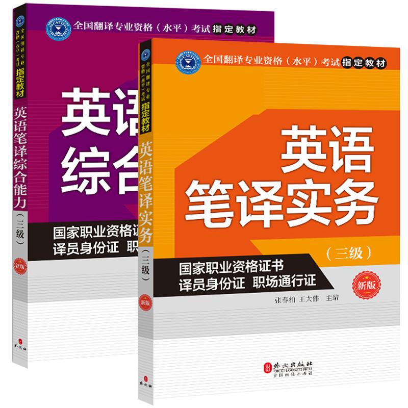 全国翻译资格考试指定教材 三级 英语笔译实务+综合能力 全套共2本 新版