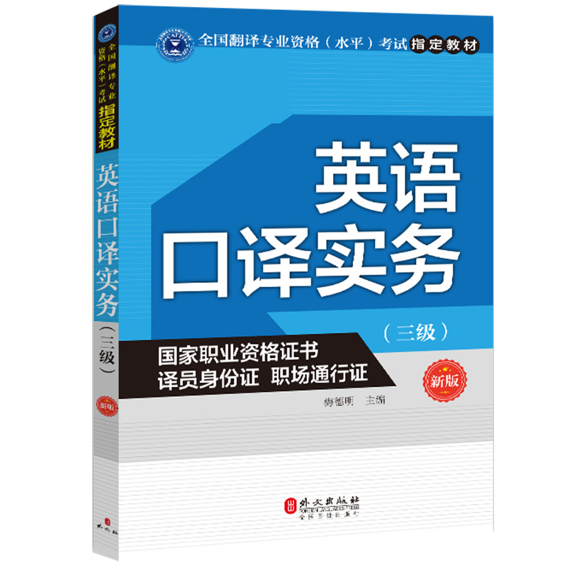 全国翻译资格考试指定教材 英语口译实务 三级 新版 国家职业资格证书