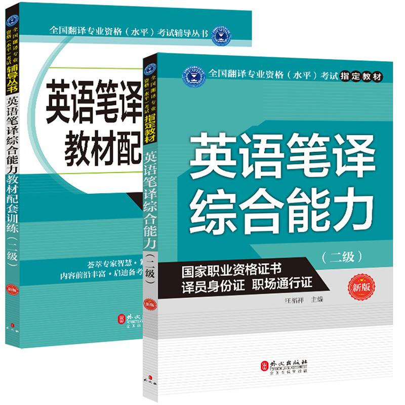 全国翻译资格考试指定教材+教材配套训练 二级 英语笔译综合能力 全套共2本 新版