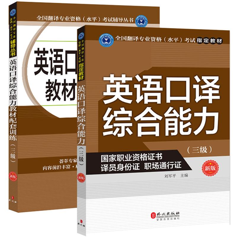 全国翻译资格考试指定教材+教材配套训练 三级 英语口译综合能力 全套共2本 新版