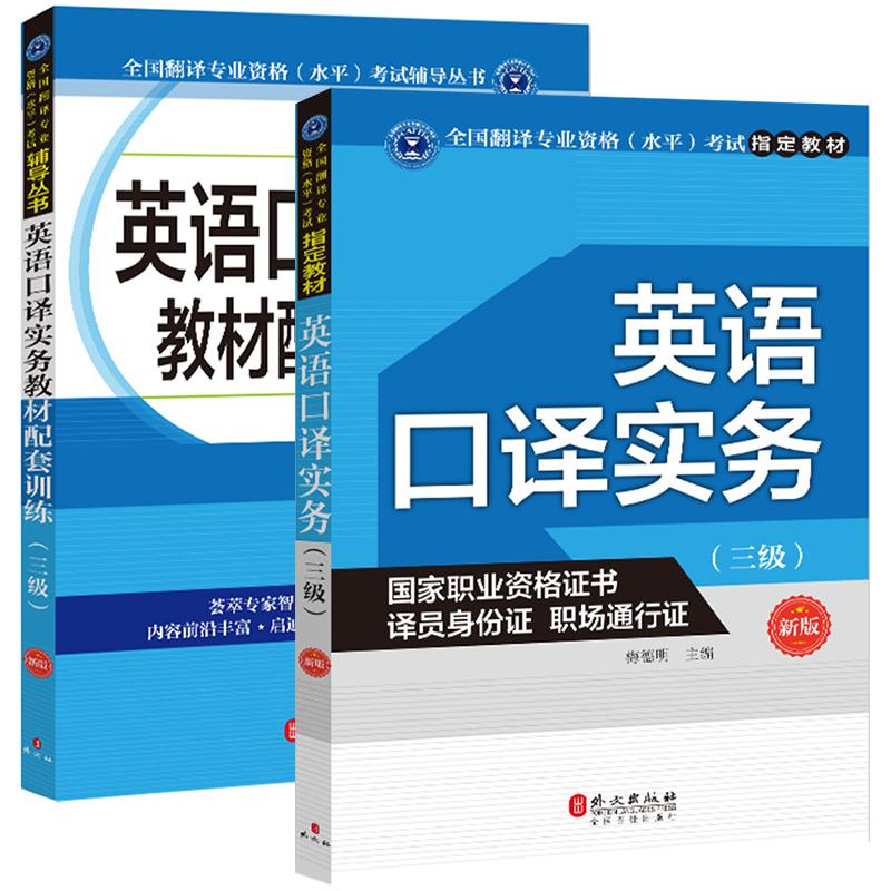 全国翻译资格考试指定教材+教材配套训练 三级 英语口译实务 全套共2本 新版