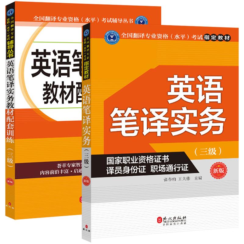 全国翻译资格考试指定教材+教材配套训练 三级 英语笔译实务 全套共2本 新版