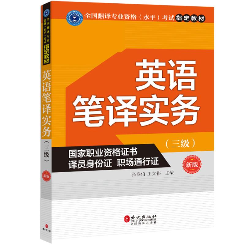 全国翻译资格考试指定教材 英语笔译实务 三级 新版 国家职业资格证书