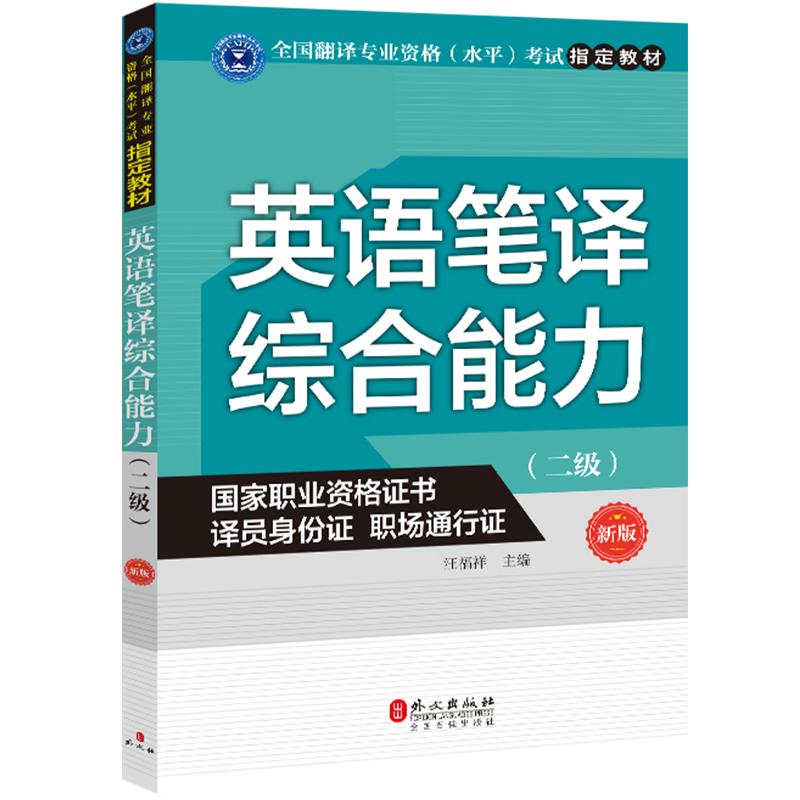 全国翻译资格考试指定教材 英语笔译综合能力 二级 新版 国家职业资格证书