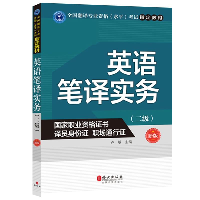 全国翻译资格考试指定教材 英语笔译实务 二级 新版 国家职业资格证书
