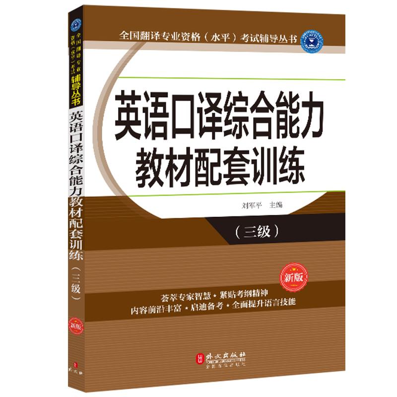 全国翻译资格考试辅导丛书 英语口译综合能力教材配套训练 三级 新版