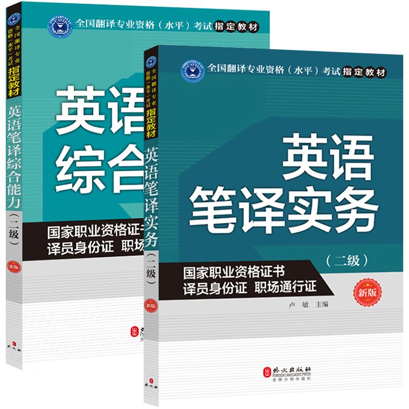 全国翻译资格考试指定教材  二级 英语笔译实务+综合能力 全套共2本 新版 国家职业资格证书
