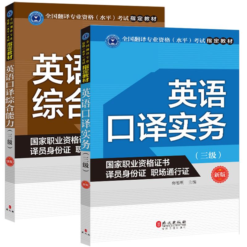 全国翻译资格考试指定教材 三级 英语口译实务+综合能力 全套共2本 新版
