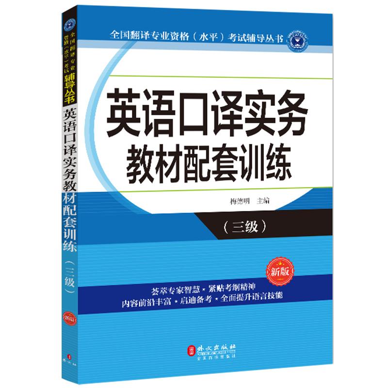 全国翻译资格考试辅导丛书 英语口译实务教材配套训练 三级 新版