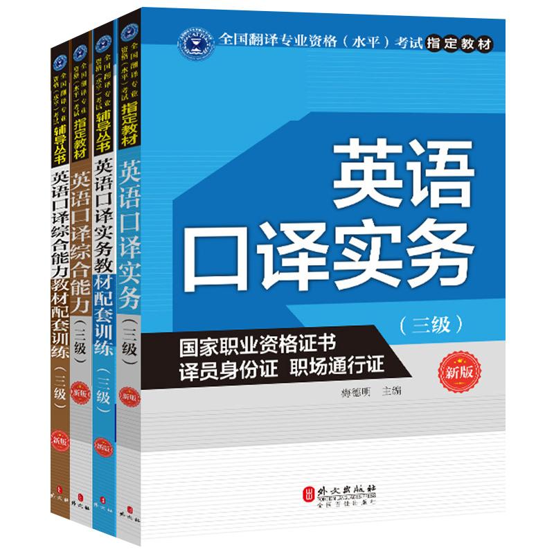 全国翻译资格考试指定教材+教材配套训练 三级 英语口译实务+综合能力 全套共4本 新版