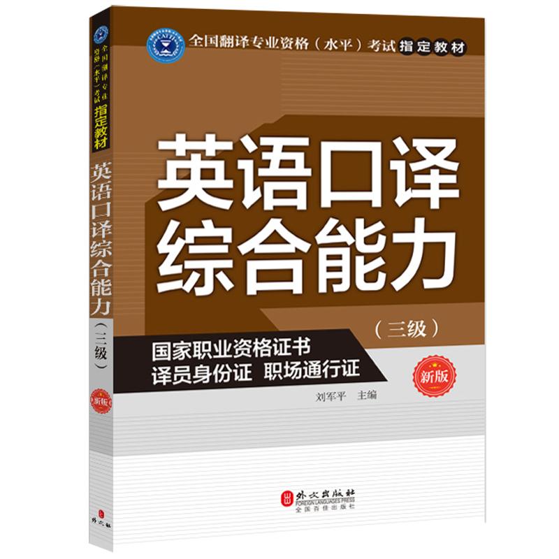 全国翻译资格考试指定教材 英语口译综合能力 三级 新版 国家职业资格证书