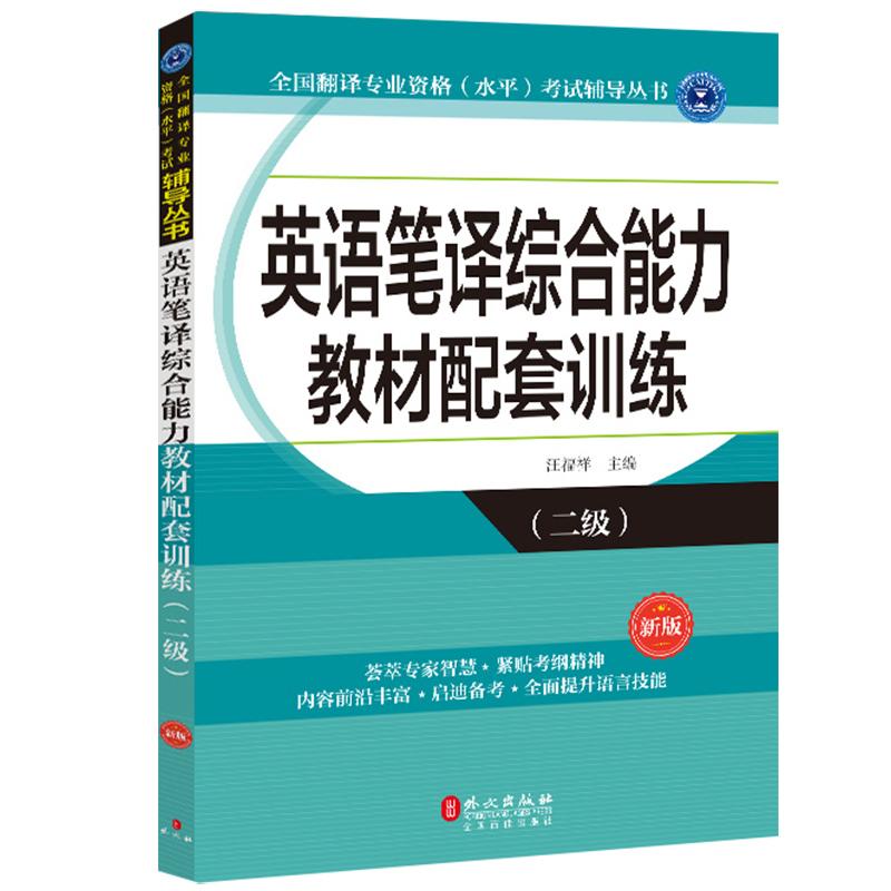 全国翻译资格考试辅导丛书 英语笔译综合能力教材配套训练 二级 新版