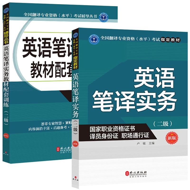 全国翻译资格考试指定教材+教材配套训练 二级 英语笔译实务 全套共2本