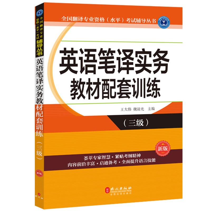 全国翻译资格考试辅导丛书 英语笔译实务教材配套训练 三级 新版