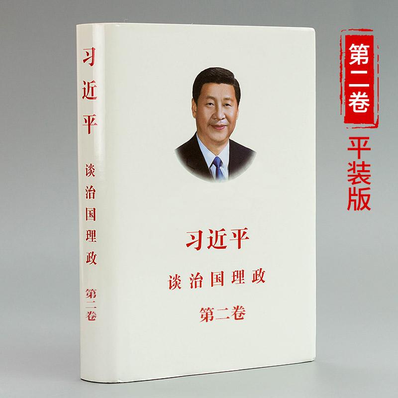 习近平 谈治国理政 第二卷 平装