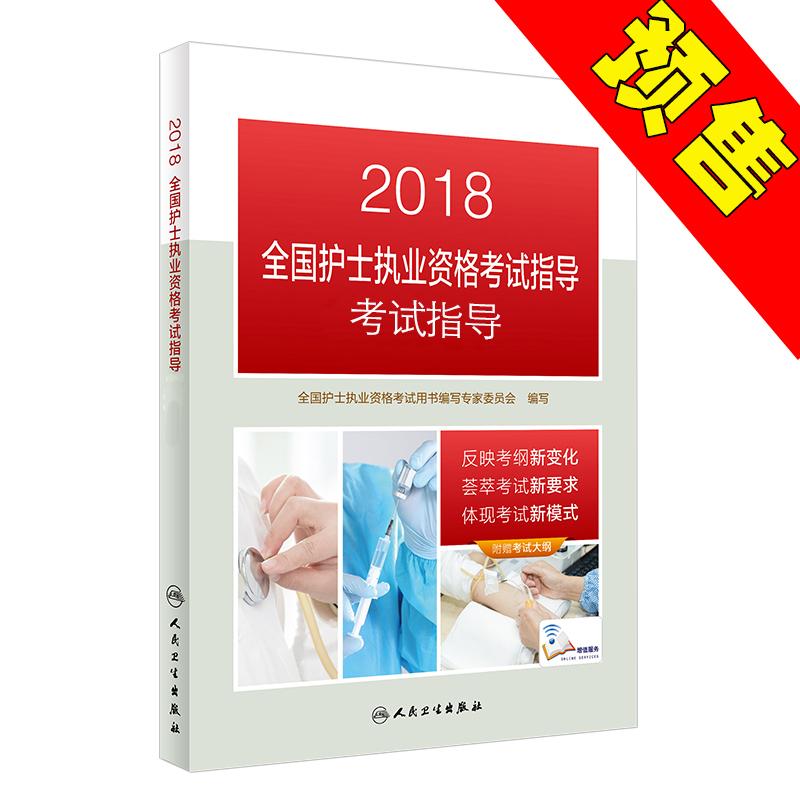 【预售】2018年人卫版全国护士执业资格考试指导