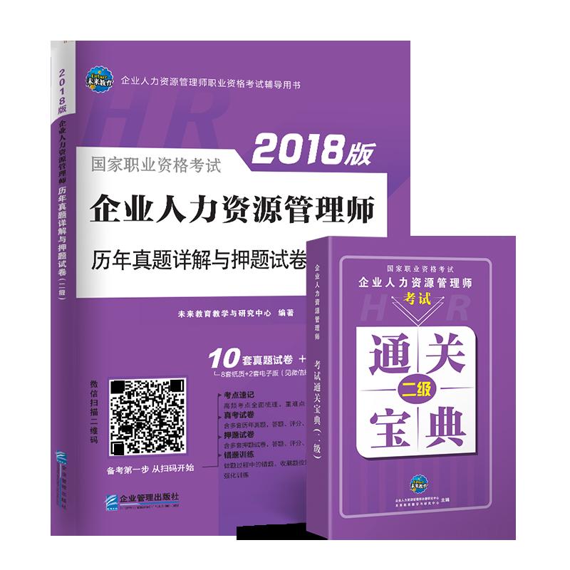 未来教育2018年企业人力资源管理师资格考试辅导二级历年真题详解与押题试卷+通关宝典全2本