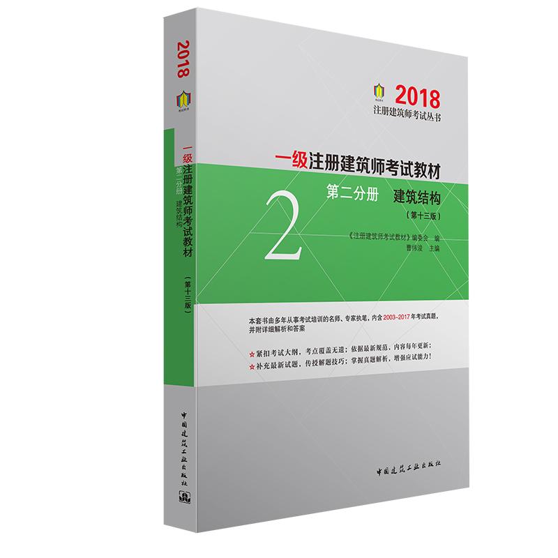 2018版一级注册建筑师考试教材 第二分册 建筑结构(第十三版)