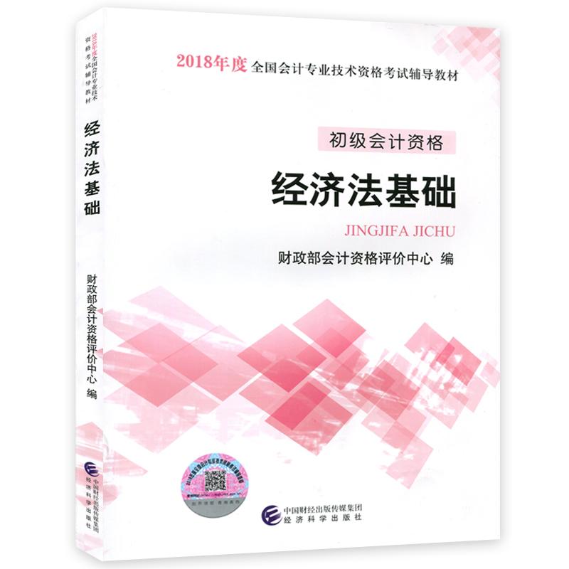 2018年全国初级会计职称考试教材 经济法基础