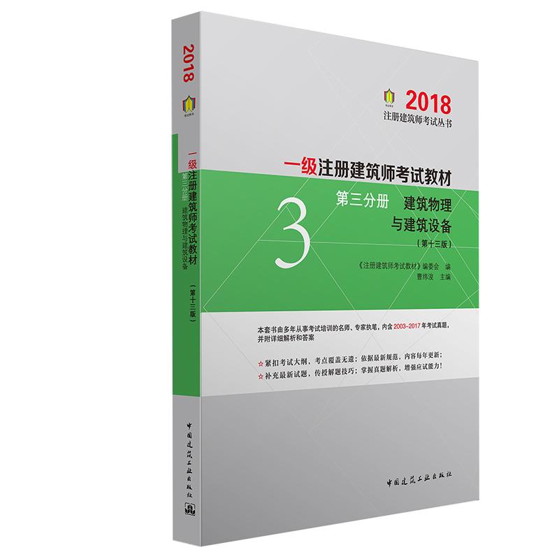 2018版一级注册建筑师考试教材 第三分册 建筑物理与建筑设备(第十三版)
