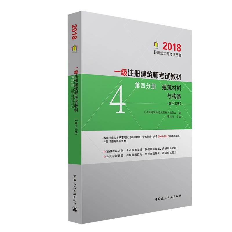 2018版一级注册建筑师考试教材 第四分册 建筑材料与构造(第十三版)