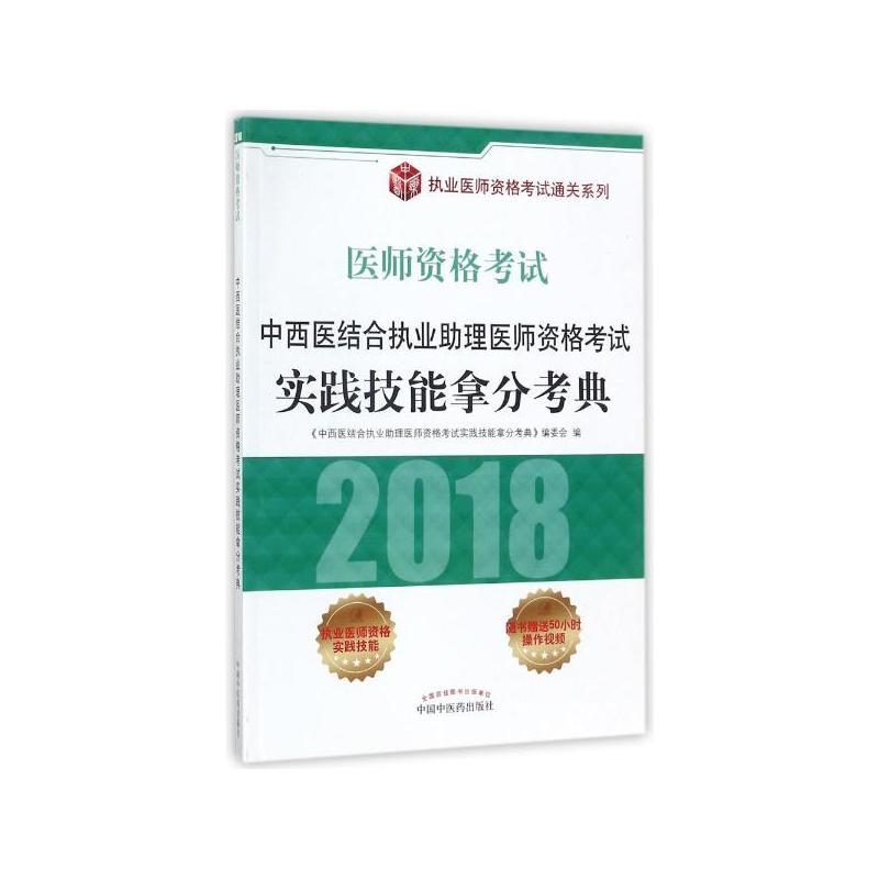 2018中西医结合执业助理医师资格考试 实践技能拿分考典