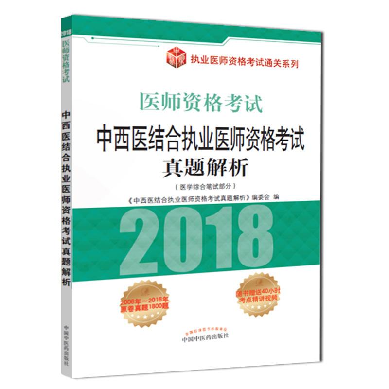 中西医结合执业医师资格考试真题解析 执业医师资格考试通关系列