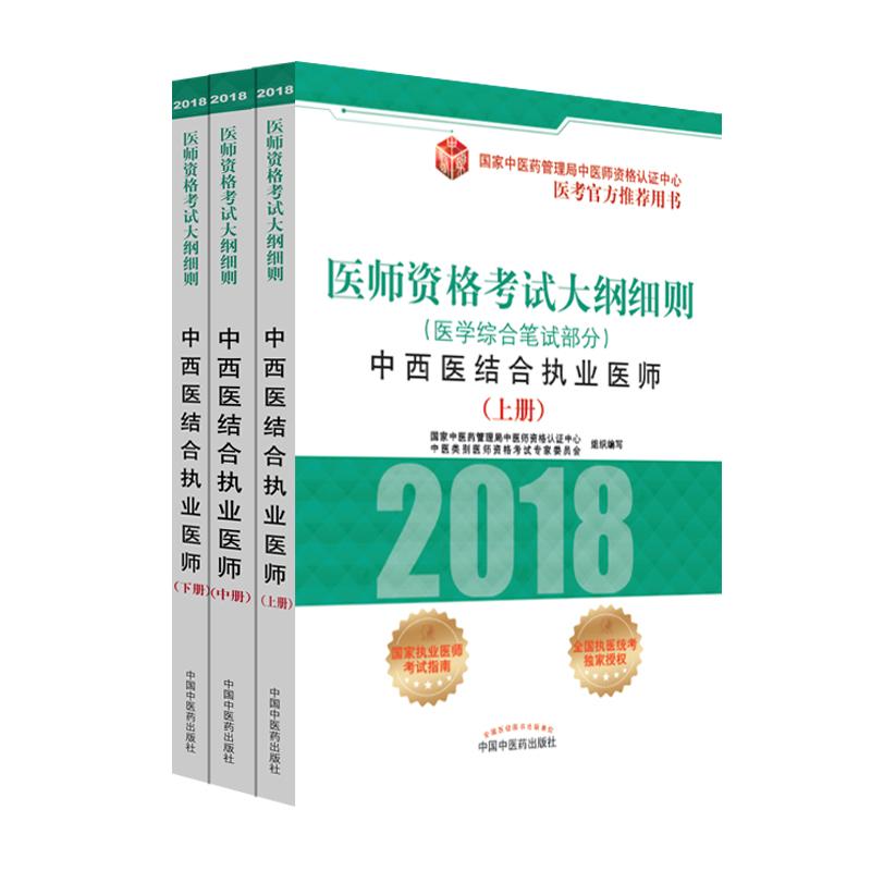 2018中西医结合执业医师 医师资格考试大纲细则(医学综合笔试部分)