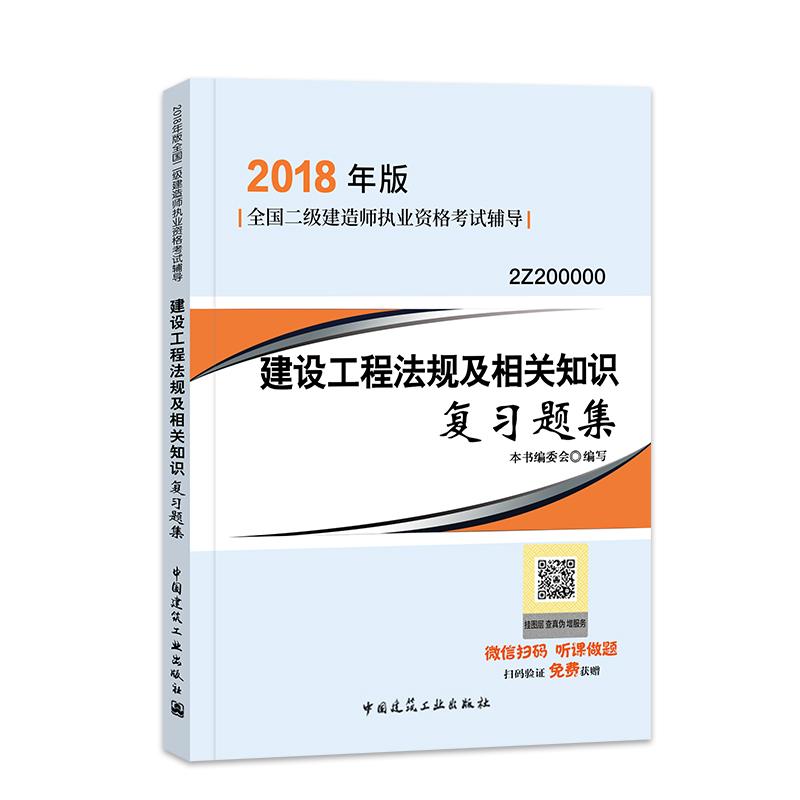 2018年版全国二级建造师考试复习题集 建设工程法规及相关知识
