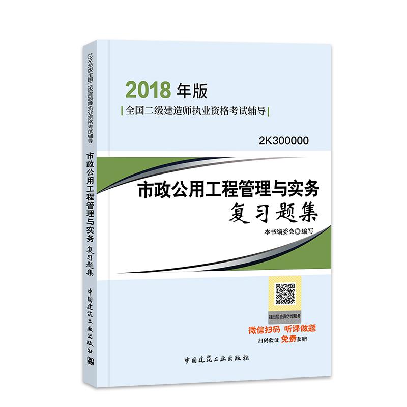2018年版全国二级建造师考试复习题集 市政公用工程管理与实务