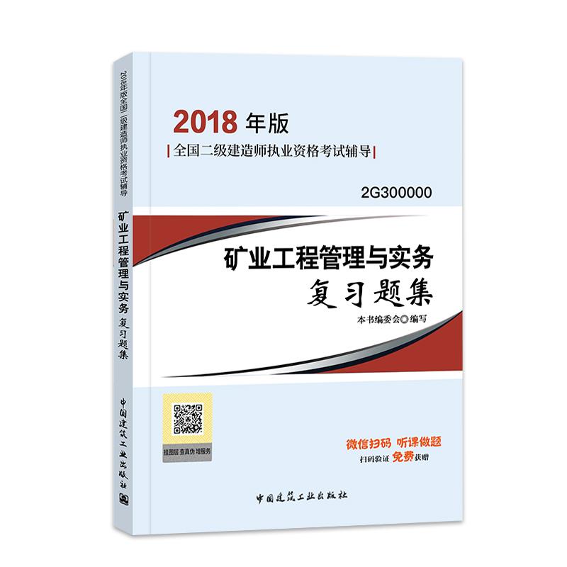 2018年版全国二级建造师考试复习题集 矿业工程管理与实务