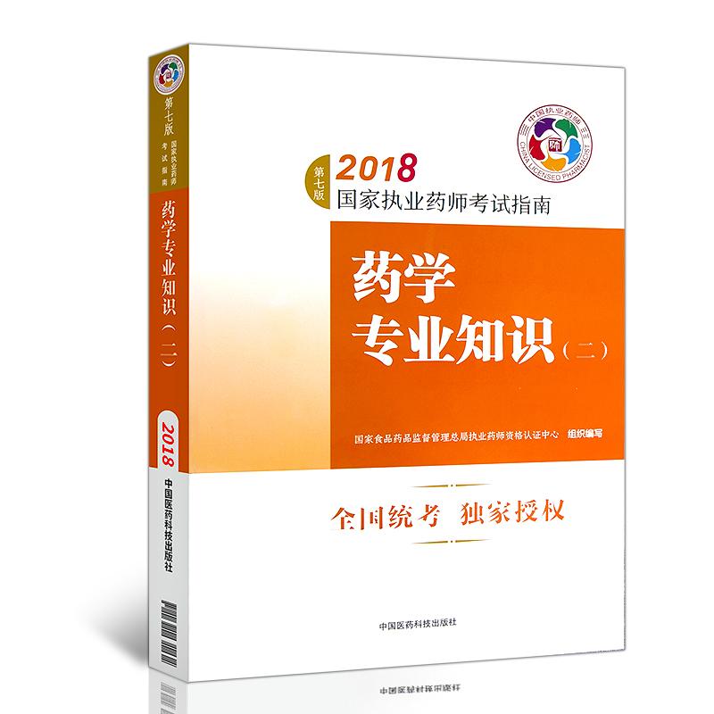 2018年国家执业药师考试指南 药学专业知识二 第七版