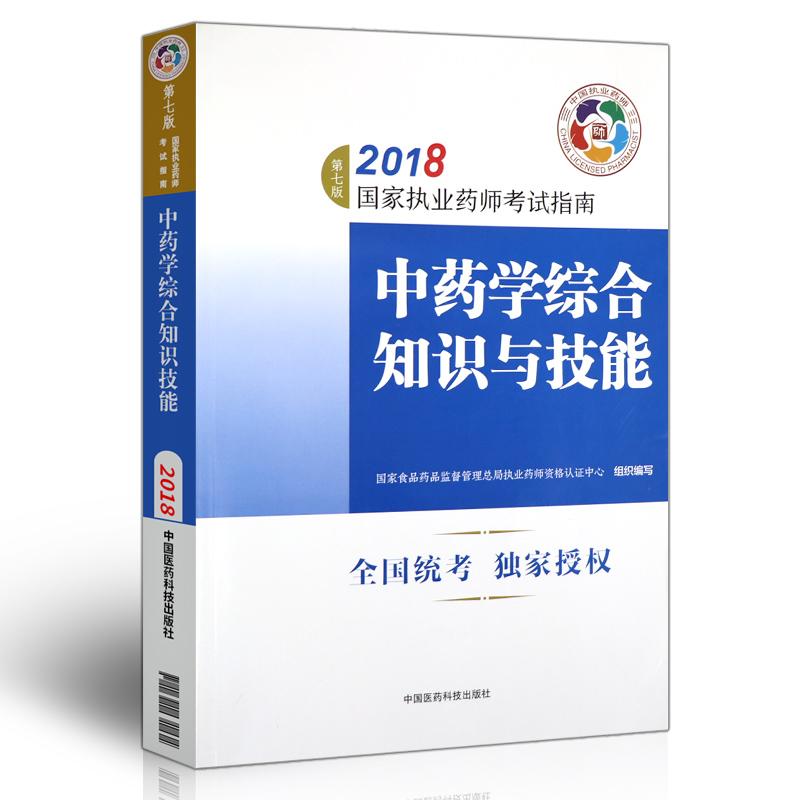 2018年国家执业药师考试指南 中药学综合知识与技能 第七版