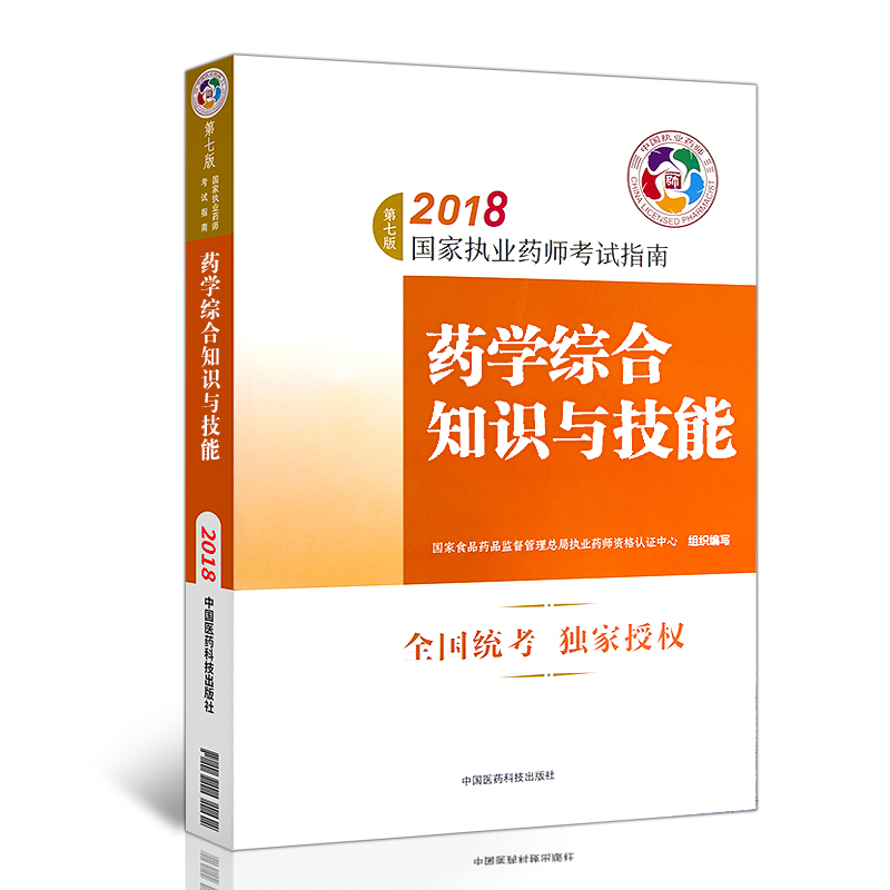 2018年国家执业药师考试指南 药学综合知识与技能 第七版