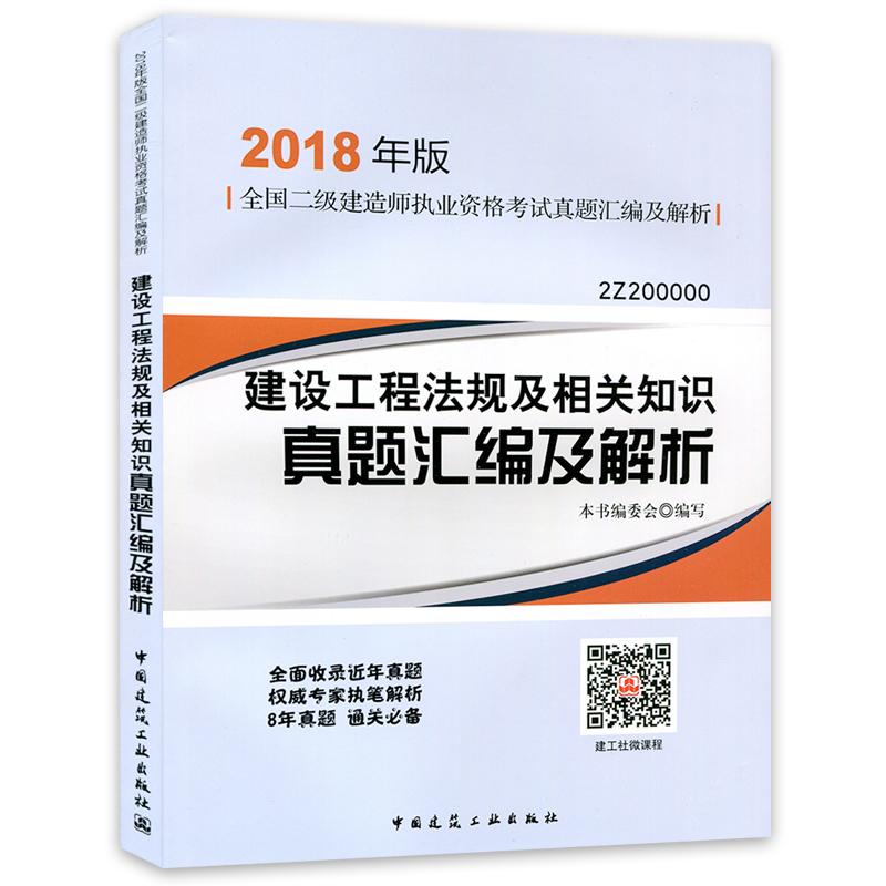 2018年版全国二级建造师考试真题汇编及解析 建设工程法规及相关知识
