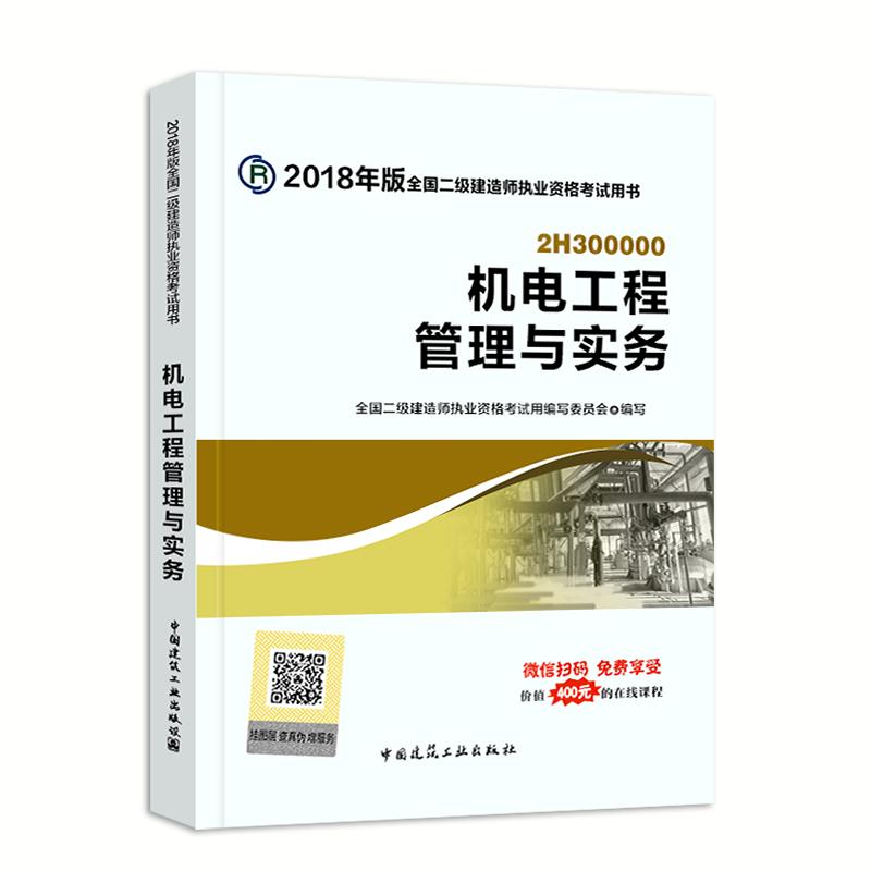 备考2019年版全国二级建造师考试教材 机电工程管理与实务