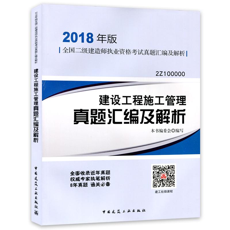 2018年版全国二级建造师考试真题汇编及解析 建设工程施工管理