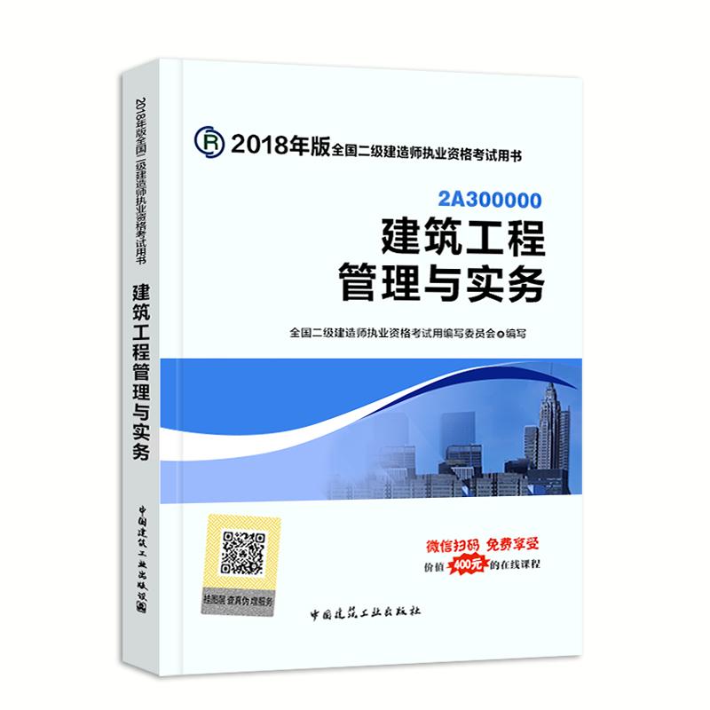 2018年版全国二级建造师考试教材 建筑工程管理与实务