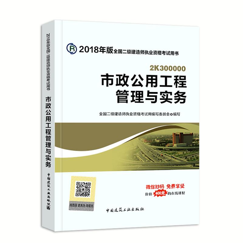 2018年版全国二级建造师考试教材 市政公用工程管理与实务