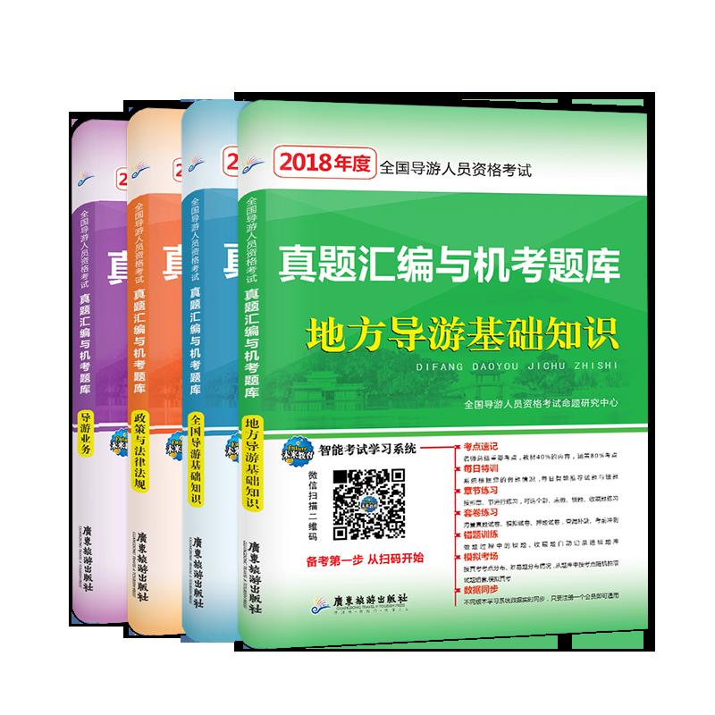 未来教育2018新版导游资格证真题汇编与机考题库全4本