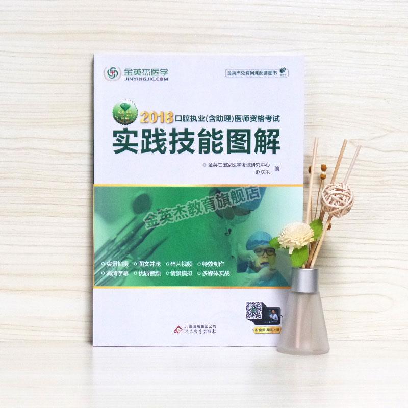 金英杰2018年口腔执业(含助理)医师资格考试实践技能图解