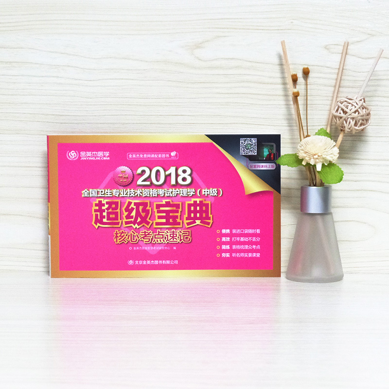 金英杰2018年全国卫生专业技术资格考试护理学(中级)核心考点速记之超级宝典