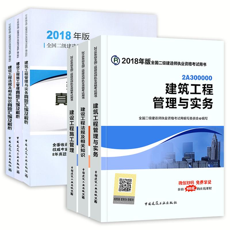 2019年版全国二级建造师考试教材+汇编及解析全套共6本 建筑工程管理与实务 建设工程法规 建设工程施工管理