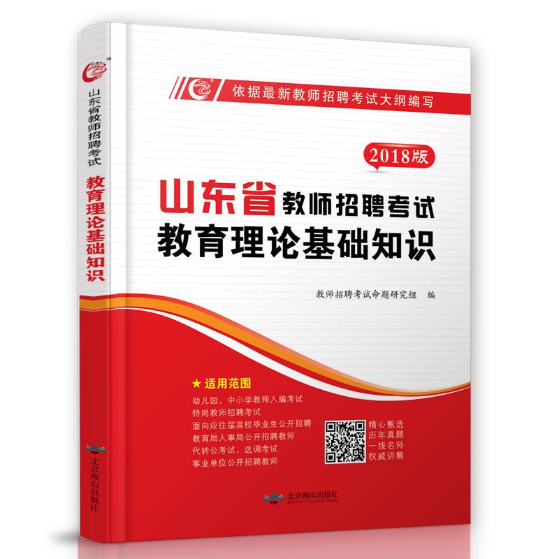 百川育人2018山东省教师招聘考试用书 教育理论基础知识教材