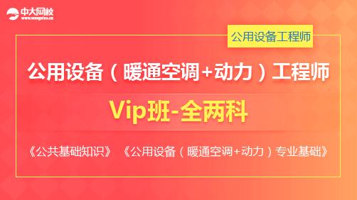 2020公用设备工程师-[Vip班](暖通空调+动力)(全科)
